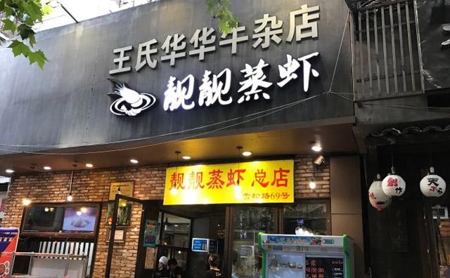 靓靓蒸虾知名的龙虾制作品牌