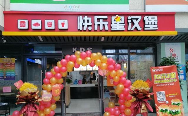 祝贺徐州时老板快乐星汉堡合作店盛大开业!