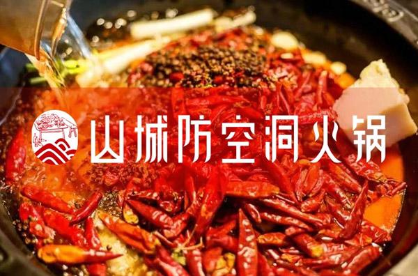 山城防空洞  百年火锅香
