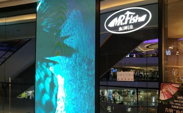 Mr.fish鱼鲜生海鲜主题餐厅加盟
