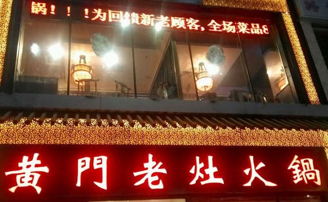 黄门老灶火锅