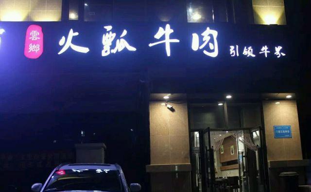 火瓢牛肉火锅