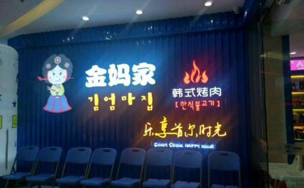 金妈家韩式烤肉加盟
