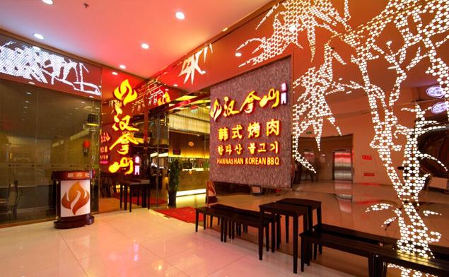 汉拿山餐饮有限公司