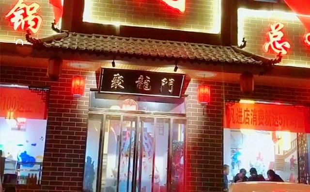 聚龙门火锅串串