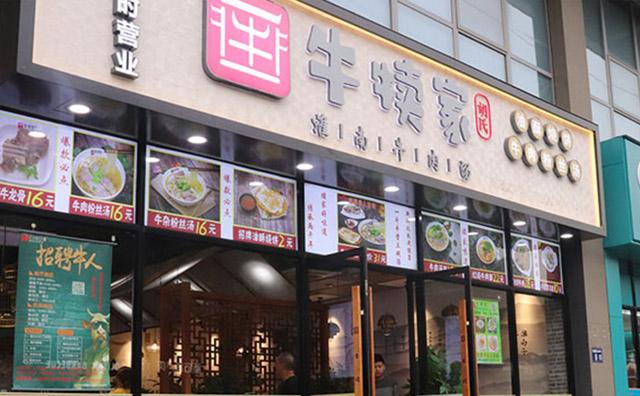 牛犊家胡氏牛肉汤,正宗淮南牛肉汤的品牌