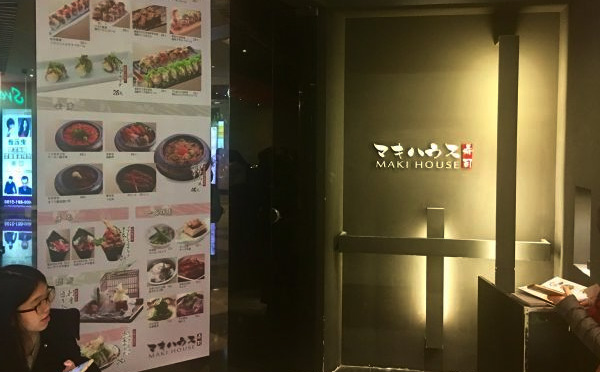 maki house寿司