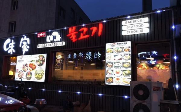 味家烤肉活鳗鱼牛排加盟店面展示