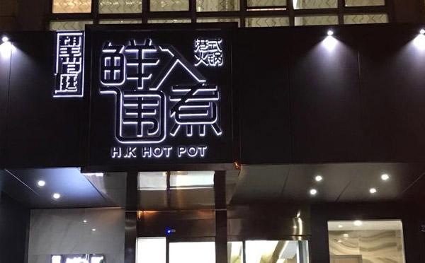 鲜入围煮火锅加盟优势