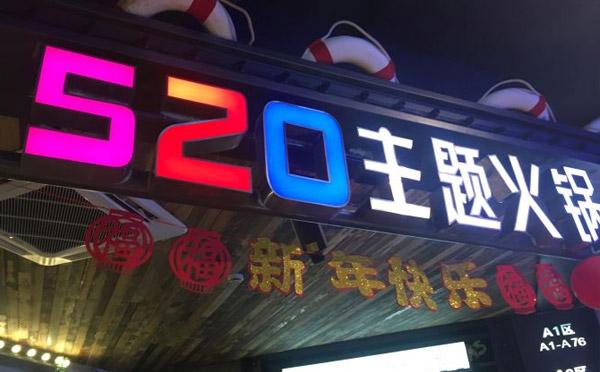 520主题火锅自助餐厅加盟店面