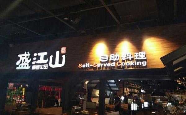 盛江山自助烤肉优势