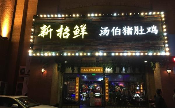 新招鲜火锅加盟店面展示