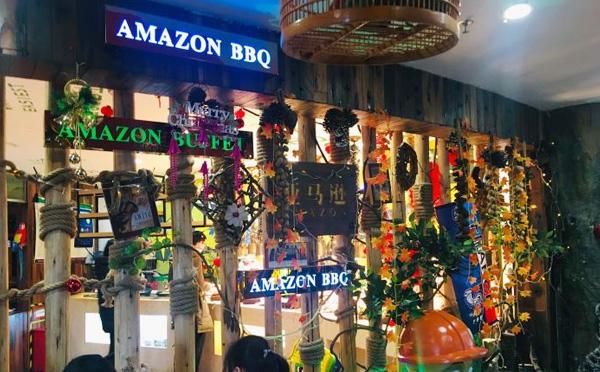 亚马逊环球美食百汇