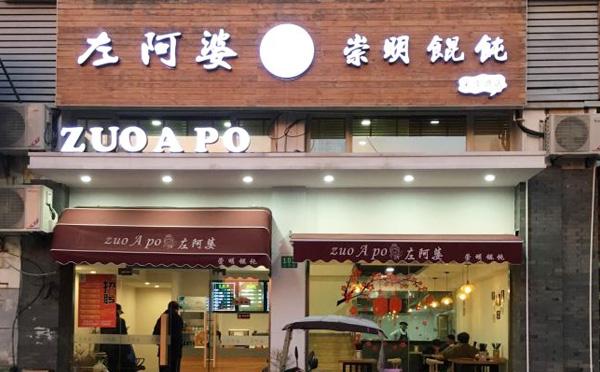 左阿婆崇明馄饨,上海当地着名美食小吃