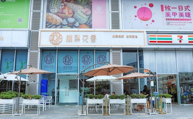 桃梨花香,新中式女王茶
