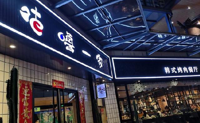 咕噜一家韩式烤肉加盟优势
