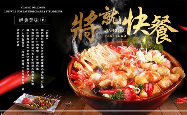 將就中式快餐加盟品牌介紹