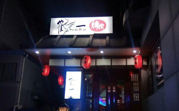 鹤一烤肉主题餐厅加盟