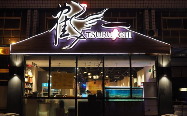 鹤一烤肉主题餐厅