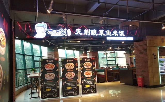 全国有400多家酸菜鱼品牌加盟店,这家可鱼可饭做对了什么?