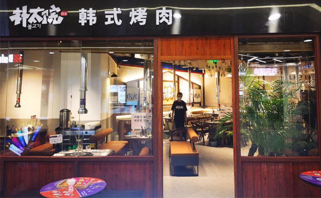 朴太院韩式烤肉加盟优势