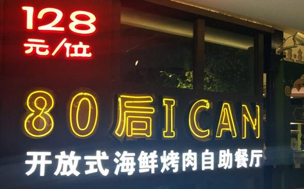 80后ican自助餐厅加盟品牌介绍