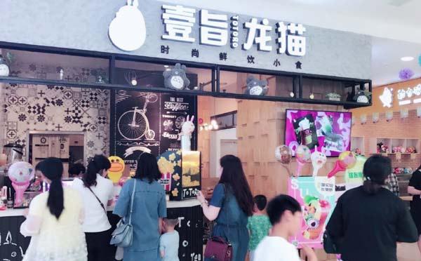壹旨龙猫奶茶加盟