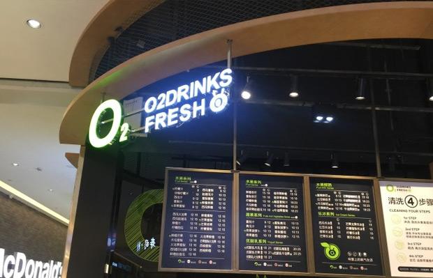 O2小氧鲜榨果汁加盟费用