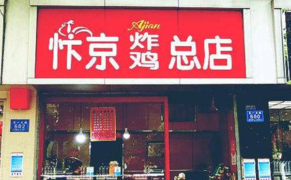 汴京炸雞,雞肉鮮嫩多汁,口感時尚有范