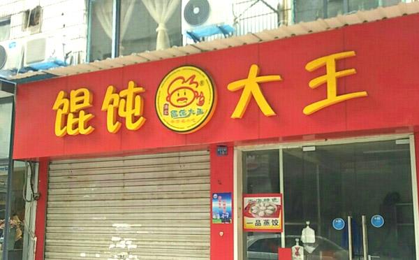 餛飩大王加盟品牌介紹