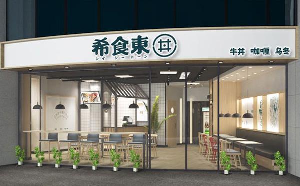 希食东牛肉饭,以牛丼咖喱乌冬面为主打产品的餐饮品牌