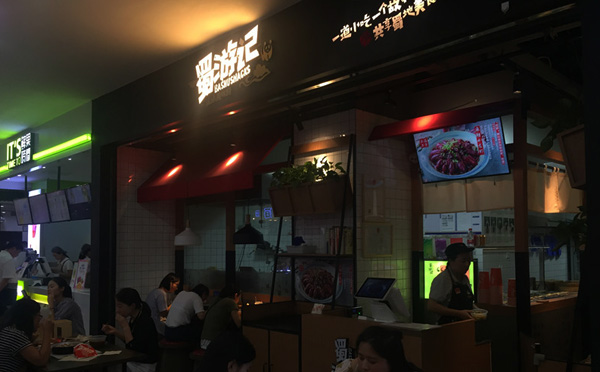 加盟蜀游记重庆小吃有哪些条件与支持