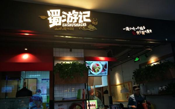 加盟蜀游记重庆小吃的优势与流程
