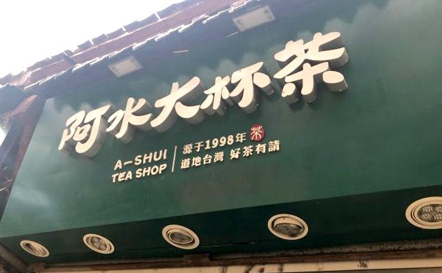加盟阿水大杯茶可靠吗?