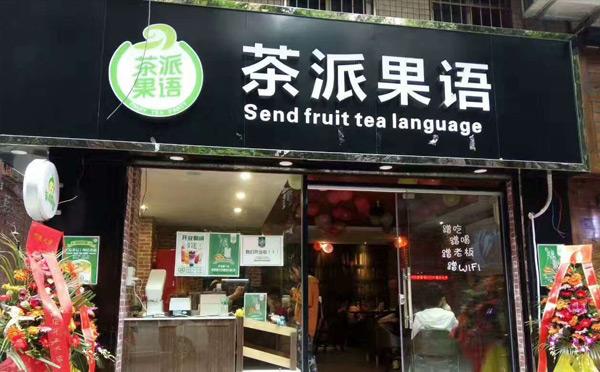 茶派果語,臺灣原產地進口現調現喝