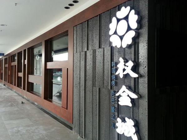 权金城韩国烧烤加盟