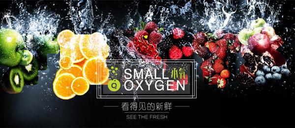 O2小氧加盟企业介绍