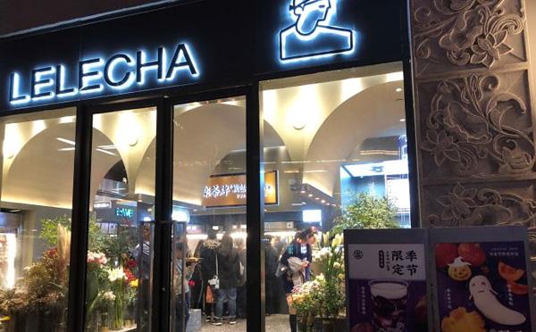 LELECHA乐乐茶加盟优势