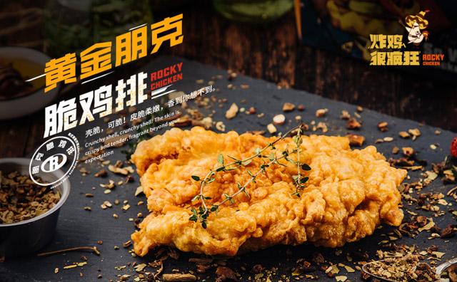 炸鸡很疯狂菜品