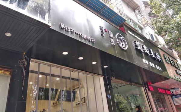 酥搽奶茶加盟店铺