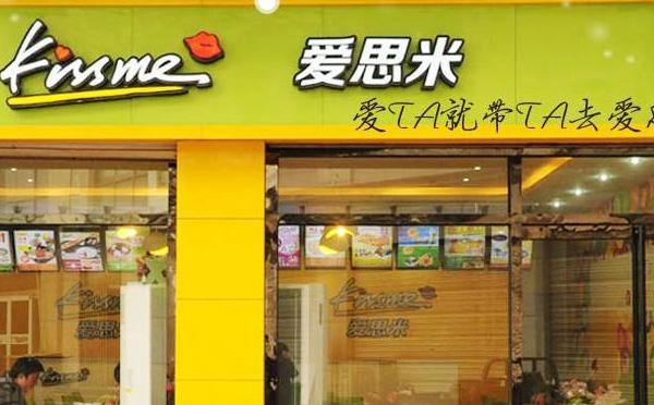 爱思米中式时尚简餐加盟
