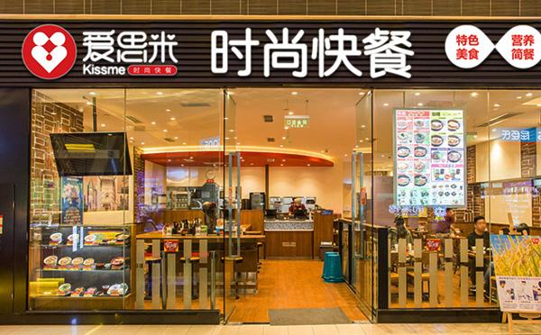 爱思米中式时尚简餐加盟店铺