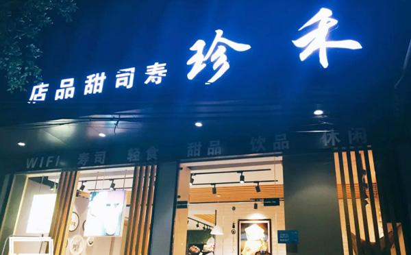 禾珍寿司加盟店铺