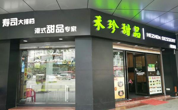 禾珍寿司加盟优势