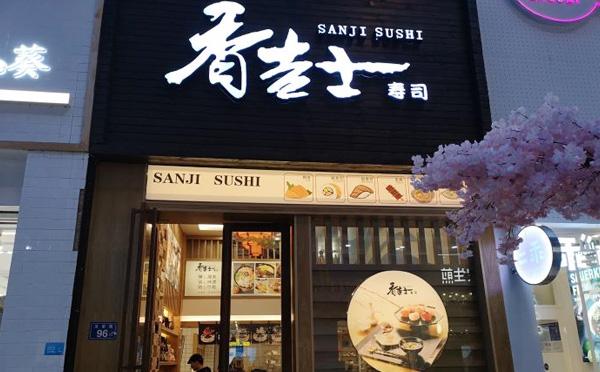 香吉士寿司屋,专注寿司艺术的创业品牌