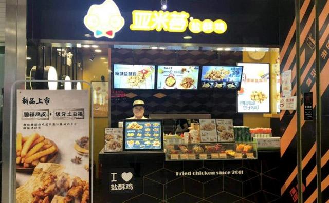亚米荟盐酥鸡加盟店