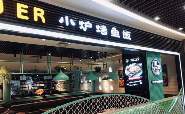 驕魚兒小爐烤魚飯加盟品牌介紹