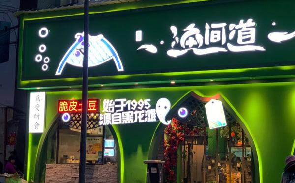渔间道藤椒鱼火锅加盟