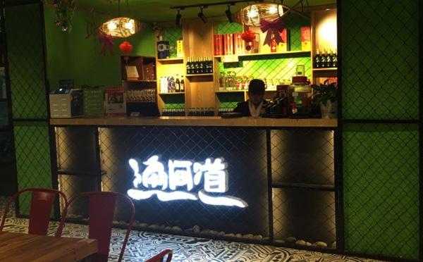 渔间道藤椒鱼火锅加盟店铺