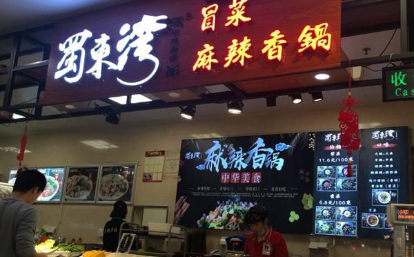 蜀东湾麻辣香锅加盟店铺